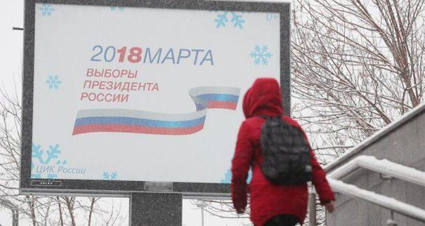 Выборы президента РФ. Явка избирателей на 18:00