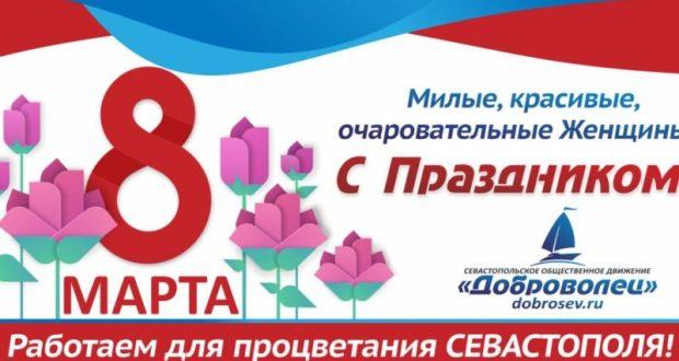 Севастопольский «Доброволец» поздравляет с 8 марта и словом, и делом
