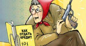 Только половина жителей Крыма считает, что кредиты возвращать необходимо