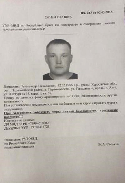 Названо имя убийцы ялтинского таксиста