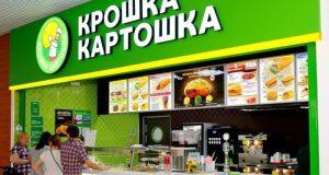 """В новом терминале аэропорта Симферополя откроется кафе """"Крошка картошка"""""""