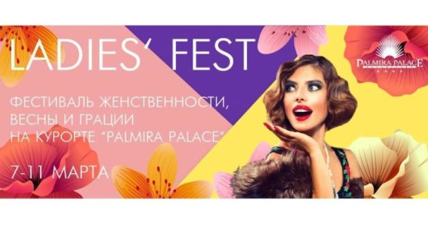 Ялта приглашает на фестиваль женственности и красоты LADIES'fest