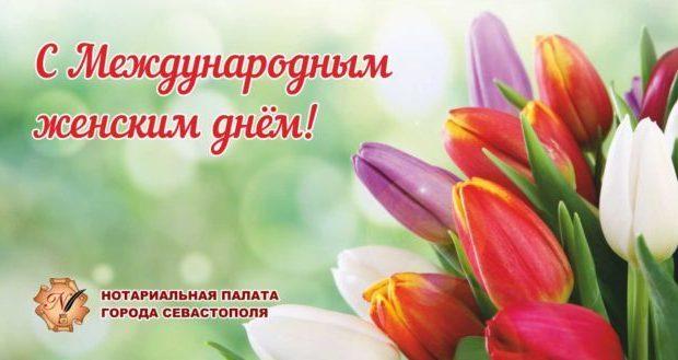 """Нотариальная палата Севастополя: """"С праздником, с 8 Марта!"""""""