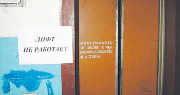 Сотни лифтов в Симферополе нуждаются в срочной замене