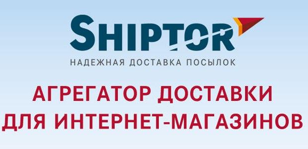 Фулфилмент в России - цена на услуги сервиса-агрегатора Шиптор