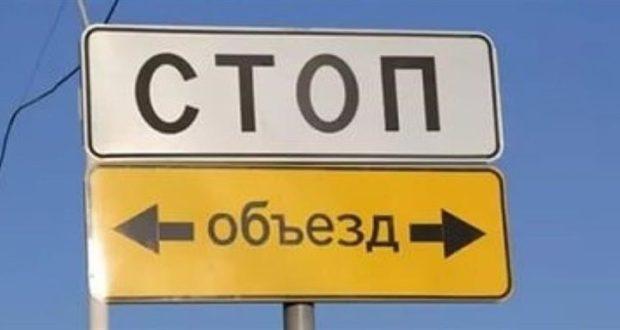 В Крыму перекрывают участок Керченской трассы