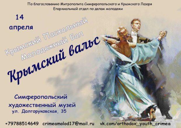 Пасхальный молодежный бал «Крымский вальс» уже совсем скоро