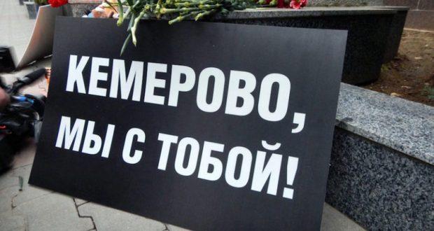 Севастополь: «Кемерово, мы с тобой!»