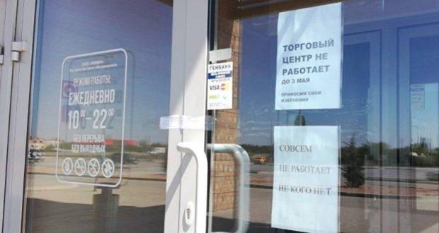 В Симферополе по суду закрыли ТЦ «Южная галерея» и строительный магазин «Новацентр»