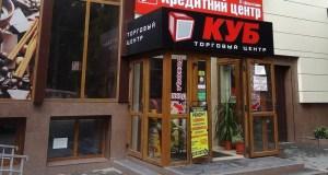 Симферопольский ТЦ «Куб» постепенно отключают от коммуникаций