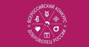 """""""Доброволец России-2018"""" - социальный лифт для волонтёров"""