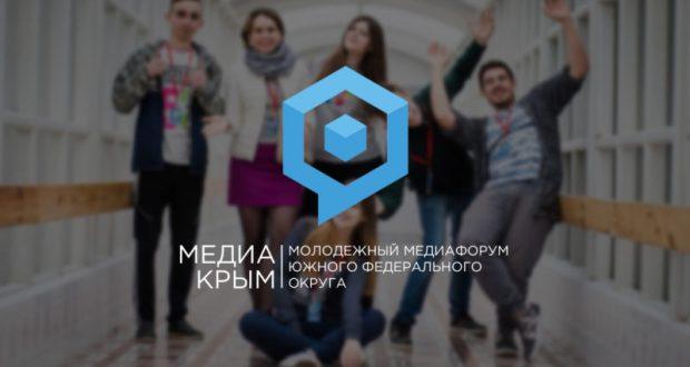 В Крыму анонсируют Медиафорум для молодёжи