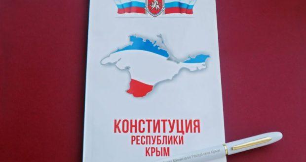 С Днем Конституции Республики Крым!