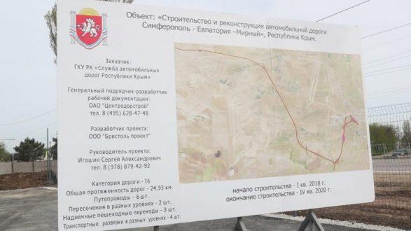 В Крыму началось строительство автомобильной дороги «Симферополь – Евпатория – Мирный»