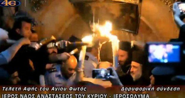 И Иерусалиме сошёл Благодатный огонь. Видео