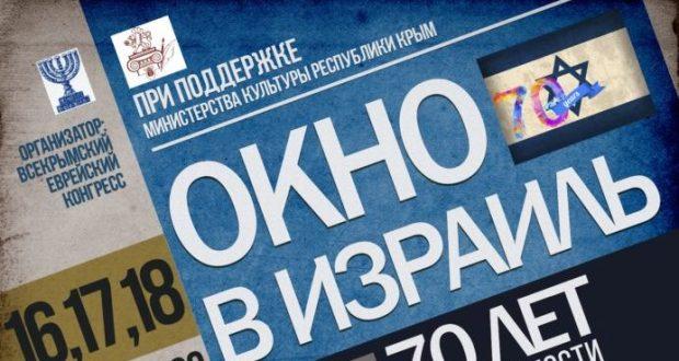 """На следующей неделе в Крыму - джазовый проект """"Окно в Израиль"""""""