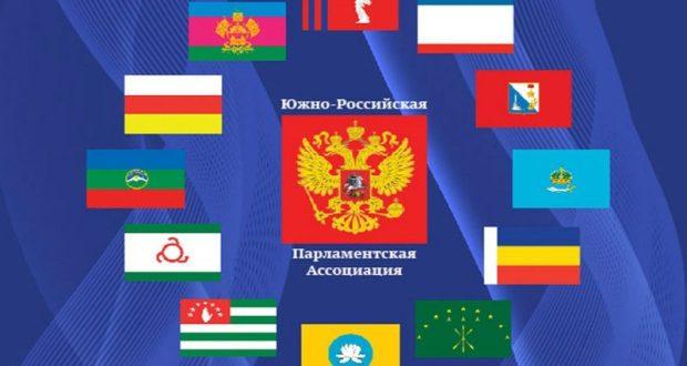 В Крыму пройдет Конференция Южно-Российской Парламентской Ассоциации