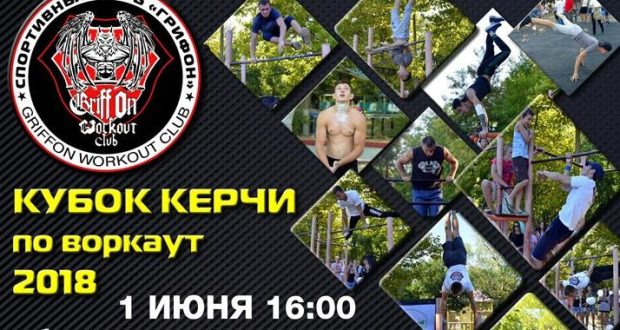 1 июня в Керчи - Кубок города по Воркаут-2018