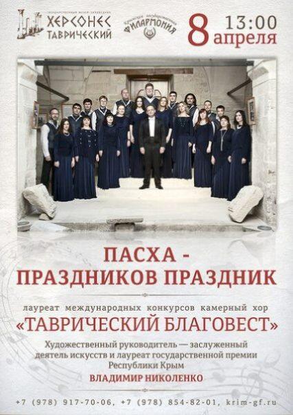 Пасха в Херсонесе Таврическом - выставка и камерный хор
