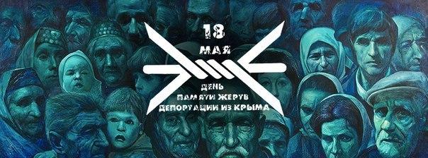 18 мая - День памяти жертв депортации народов Крыма. Мероприятия