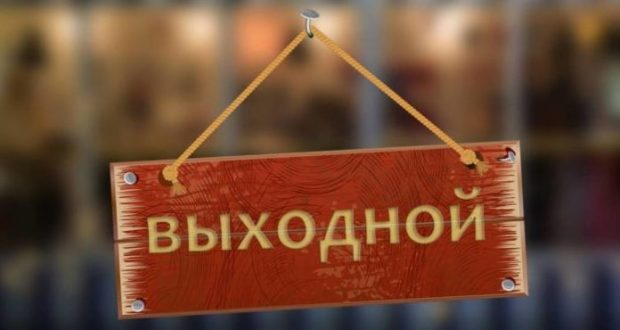 Понедельник, 28 мая, в Крыму - выходной день