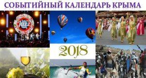 В курортном сезоне 2018 года в Крыму состоятся более 200 событийных мероприятий