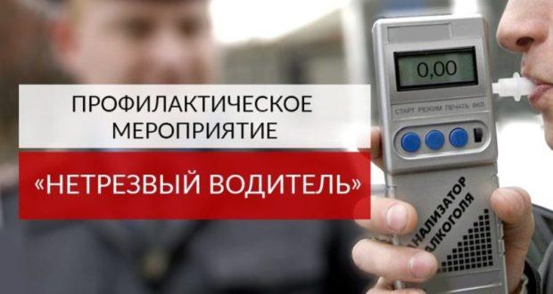 С 25 по 27 мая на дорогах Крыма – операция «Нетрезвый водитель»