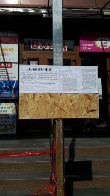 28 мая в Симферополе начнётся снос торгового центра «Куб»
