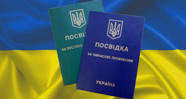 Вид на жительство для работы и ведения бизнеса в Украине