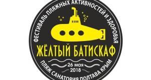 """В г. Саки открыли курортный сезон. Главное событие - фестиваль """"Жёлтый батискаф"""""""