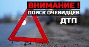ГИБДД Севастополя проводит проверку по факту ДТП с участием подростка