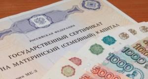 ПФР России в Севастополе: средствами МСК можно оплатить учёбу ребёнка в ВУЗе