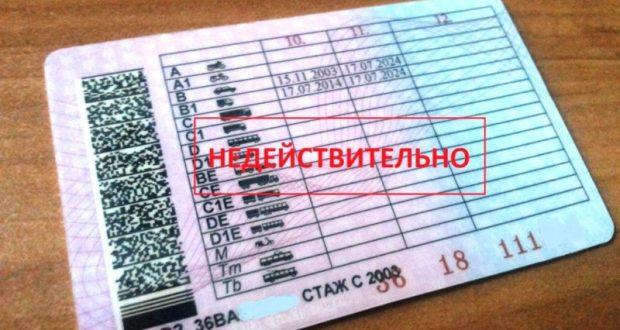 Севастополец купил поддельное водительское удостоверение. Заплатив штраф, пожалел о покупке