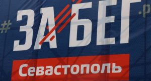 """В Севастополе во Всероссийском полумарафоне """"ЗаБег"""" приняли участие около тысячи бегунов"""