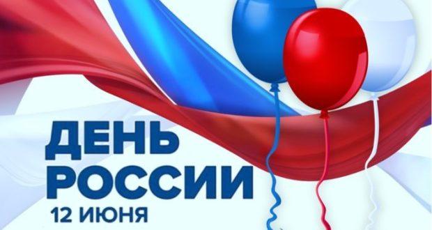 День России в Феодосии. Программа мероприятий