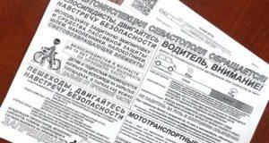 Госавтоинспекция Севастополя напоминает правила дорожного движения... на счетах ЖКХ