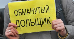 Проблемы застройщиков: как себя вести, оказавшись в числе обманутых дольщиков