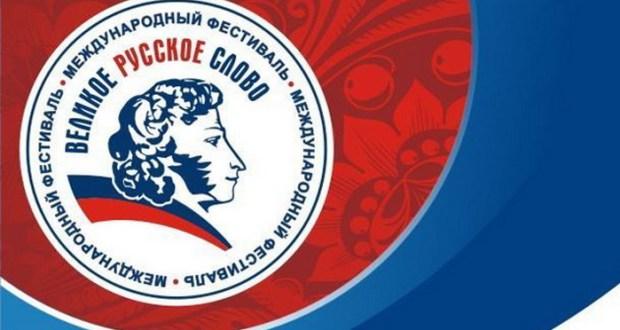 Спикер Совета Федерации Валентина Матвиенко открыла фестиваль «Великое русское слово» в Крыму