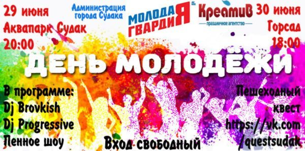 В Судаке отпразднуют Всероссийский День Молодёжи