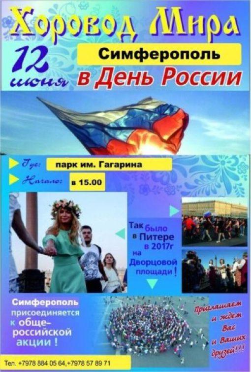 В Симферополе водили «Хоровод мира»