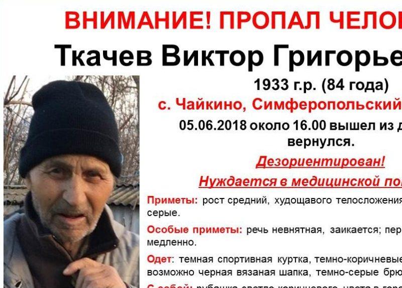 Виктор Ткачёв, пропавший в Крыму, найден, но чуда не произошло