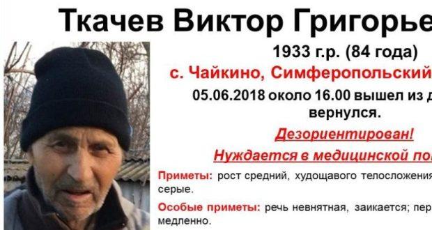 Розыск! В Крыму пропал 84-летний Виктор Ткачёв