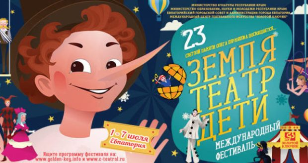 """В июле в Евпатории - Международный фестиваль """"Земля. Театр. Дети"""""""