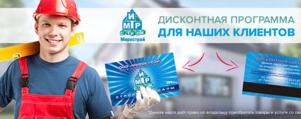 Где можно выгодно купить цемент в Севастополе?