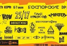 6-7 июля в Керчи — II рок-фестиваль «Боспорские врата»