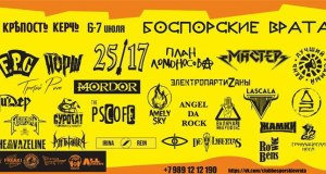 II рок-фестиваль «Боспорские врата»