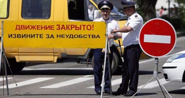 В Севастополе в День России – перекрытие движения