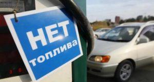Нефтетрейдеры назвали причину дефицита газа на заправках Крыма: Чемпионат мира по футболу