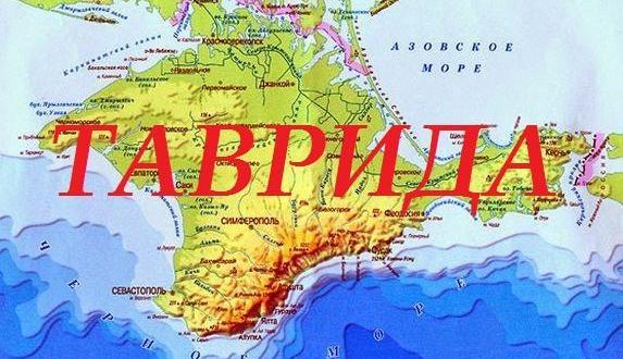 Греки Крыма хотят добавить к названию Республики слово «Таврида»