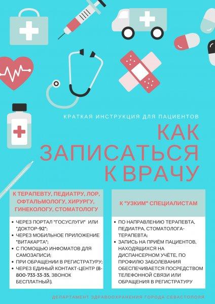 Севастопольцам предлагают освоить новый порядок записи на приём к врачу
